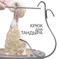 Крюк из нержавеющей стали (20 см) для таджикского тандыра